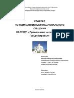 Православие На Территории Приднестровья
