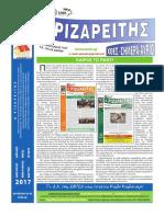 t-92-93-8sel.pdf