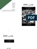 Rev 2000 Urdu
