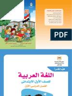 اللغة العربية 2015.pdf