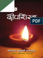 Deep Shikha 2071 Bs