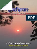 Deep Shikha 2072 Bs