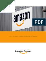 Amazon_Top202__111