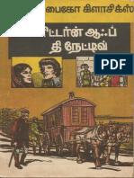 ரிட்டன் ஆப் தி நேட்டிவ்-பைகோகிளாசிக்ஸ்