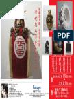 COMBINE 遠藤良太郎 やきもの展『幸せなら手をたたこう』福屋八丁堀本店 フライヤー
