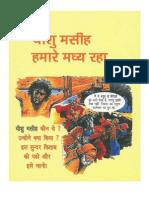 Hindi - He Lived Among Us