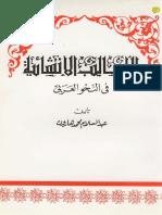 الاساليب الانشائيه فى النحو العربى.pdf