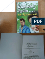 thithikkum thene.pdf