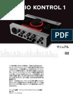 Audio Kontrol 1 Manual Japanese