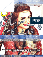 Shuaa_Digest_October_2016_HD_Paksociety_com.pdf