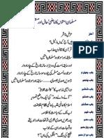 Musalman Ummatain - Maazi Haal Aur Mustaqbil (Part 1)