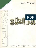 آلام الحلاج_ماسينيون.pdf