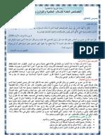 الخصائص العامة للإسلام – العالمية والتوازن والاعتدال