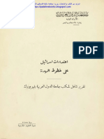 1955- اعتداءات اسرائيل على خطوط الهدنة - جامعة الدول العربية