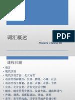 现代汉语通论10(词汇.词汇概述)