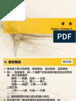 现代汉语通论09(语音.音变)