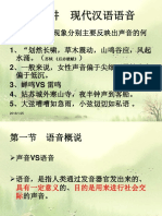 现代汉语第二讲.ppt