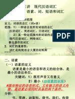 现代汉语第三讲