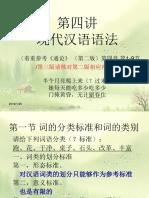 现代汉语第四讲.ppt