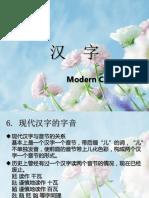 现代汉语通论16cxvxcb(汉字2)
