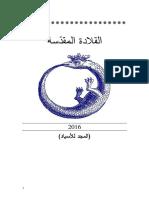 القلادة المقدسة.pdf