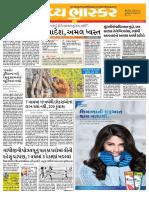 ભુજ@PDF News Paper(2)