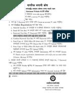 NLK Help for EService(OnlineStatement)