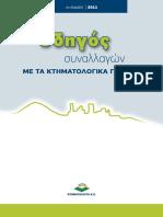 007 ΟΔΗΓΟΣ ΚΤΗΜΑΤΟΛΟΓΙΟΥ.pdf