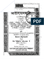ashtadash_smriti.pdf