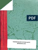 Dakshinamurti Stotra With Manasollasa - Swami Harshananda