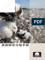 Chinese Cotton Classing Booklet