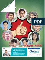 ఈనాడు ఆదివారం 05.11.17.pdf