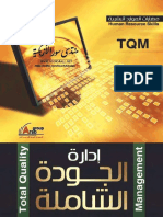 idarat_al-jawda_al-chamela (1).pdf