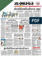 ભુજ@pdf_news_paper.pdf