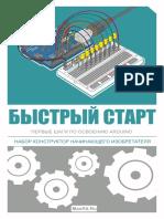1_27_SIK.Guide-150dpi-01_RU_web.pdf