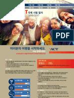 Intl ACT StudentFlyer Korean