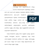 Tamil Nedungkanaku