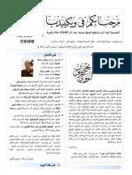 Wiki Arabic