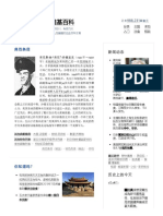 Wiki Chinese