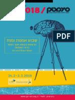 February 2018 at the Jerusalem CInematheque