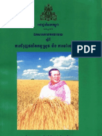 Polocy Paper on the Promotion of Paddy Production and Rice Export-KHM
