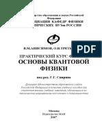 4Osnovi_kvantovoj_fiziki.pdf