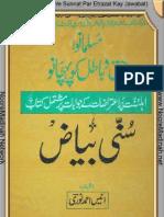Sunni Biyaz