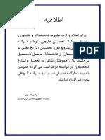 arzeshyabi.pdf