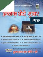 Ablaq Ghoray Sawar (in Hindi)