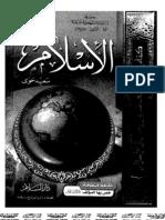 الاسلام - سلسلة الاصول الثلاثة سعيد حوي