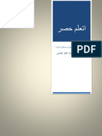 كتاب حصر مدني م-اماني عيسي