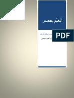 كتاب حصر مدني م-اماني عيسي.pdf