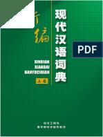 Diccionario de Chino Con Pinyin