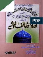 Awraad'O Wazaif Ghawthiyah [Arabic/Urdu]
